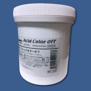 画像1: 『アシッドカラーオフ』髪を傷めにくい酸性のプロ用脱染剤(医薬部外品) (1)