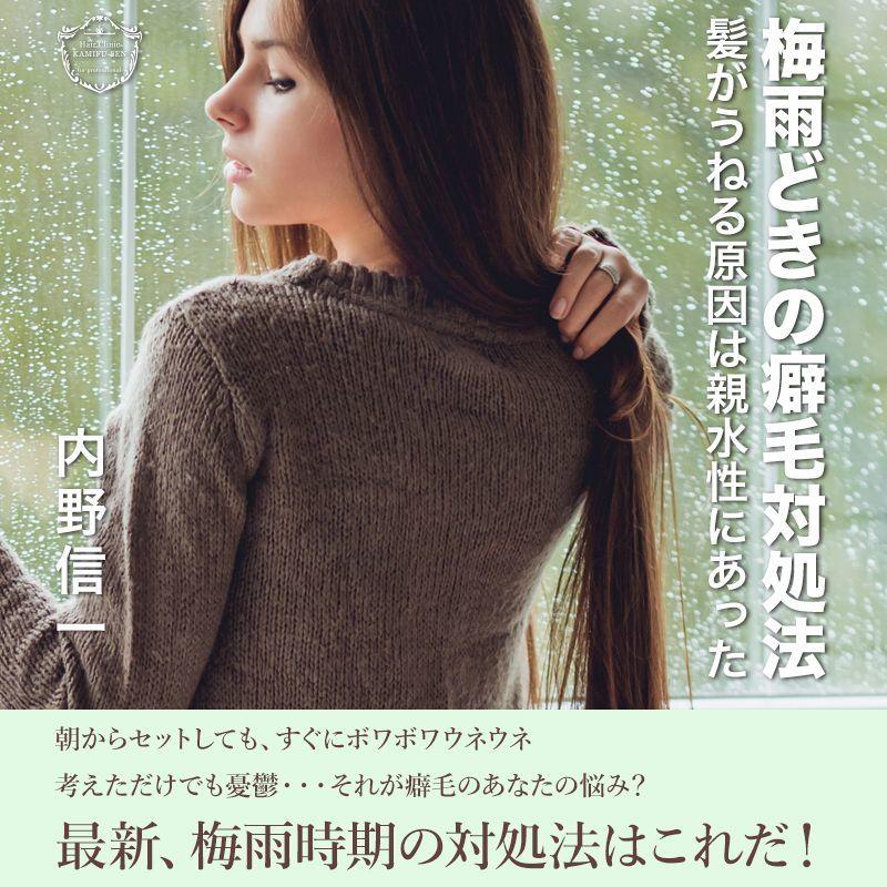 梅雨時のヘアケア