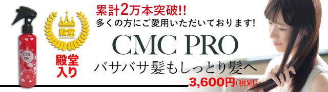 CMCプロsp殿堂入り
